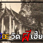 TODEวัดผี
